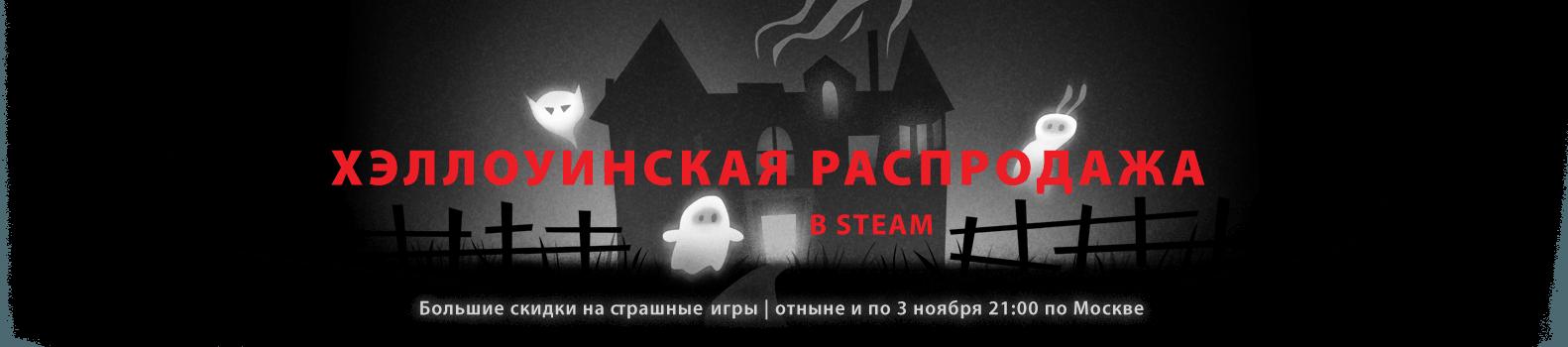 Хэллоуинская распродажа Steam 2014