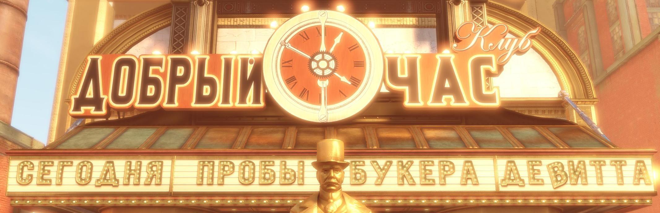 «BioShock Infinite» полностью на русском
