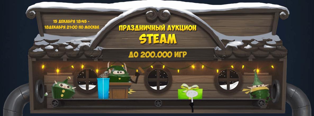 Праздничный аукцион Steam
