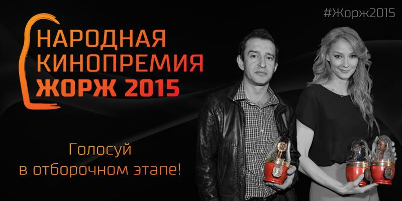Отборочный этап голосования народной кинопремии «Жорж 2015»