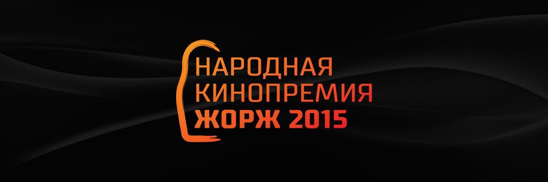 Начался основной этап голосования народной кинопремии «Жорж 2015»