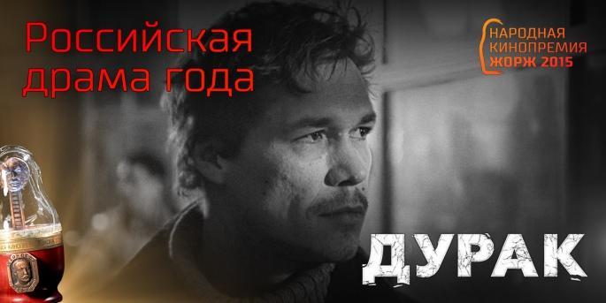 Российская драма года — «Дурак»