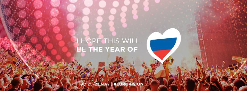 Евровидениe 2015