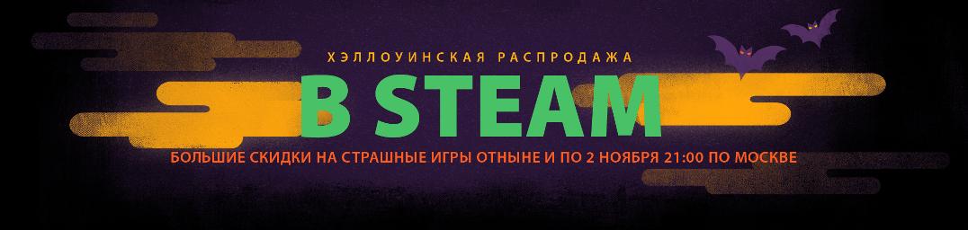 Хэллоуинская распродажа Steam 2015