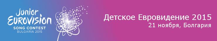 Детское Евровидение 2015