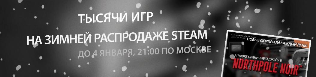 Зимняя распродажа Steam 2015