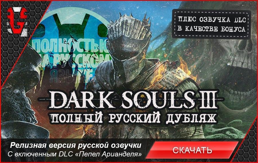 Русское озвучание игры «Dark Souls III»
