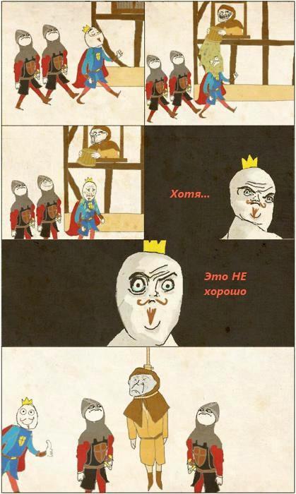 Средневековый тролль