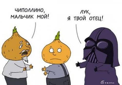 Лук, я твой отец!