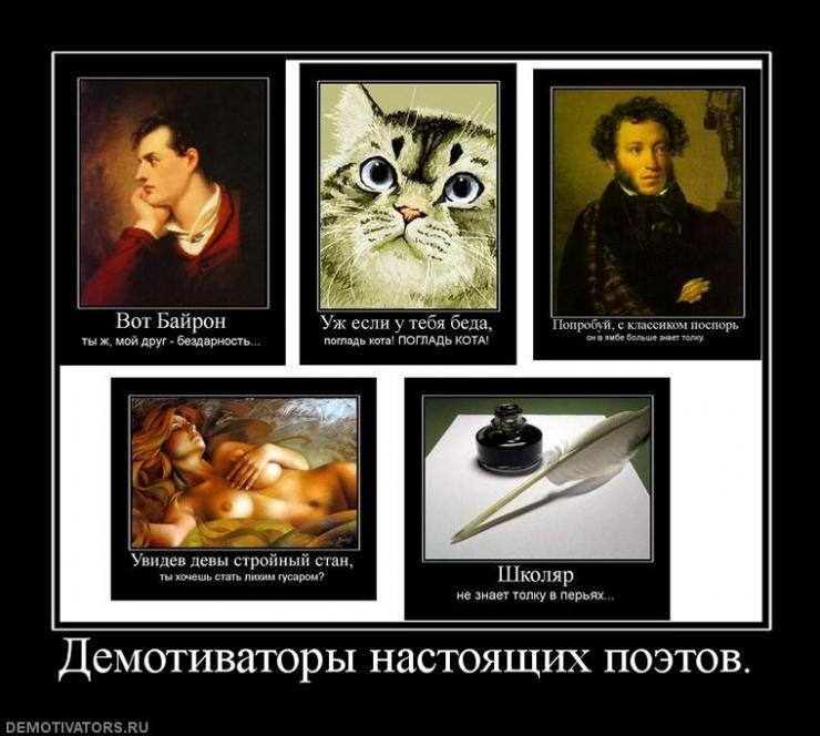 Демотиваторы настоящих поэтов