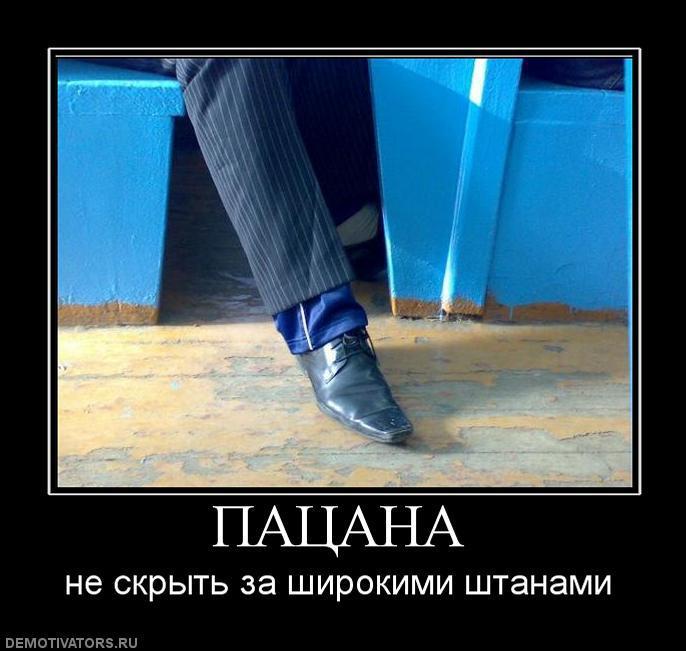 Пацана не скрыть за широкими штанами