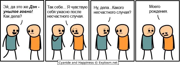 Несчастный случай