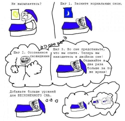 Бесконечный сон