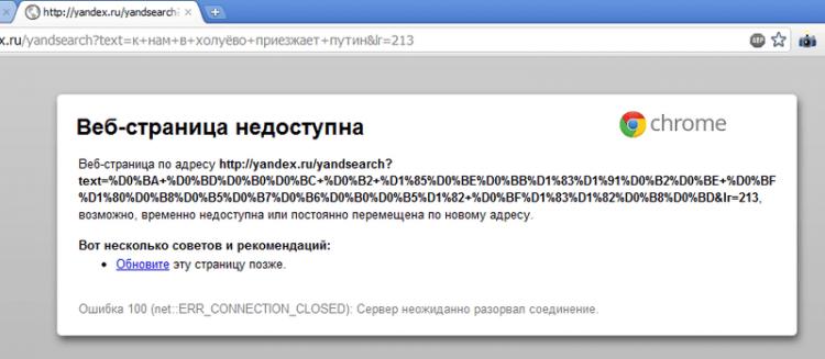 К нам в Холуёво приезжает Путин и Яндекс