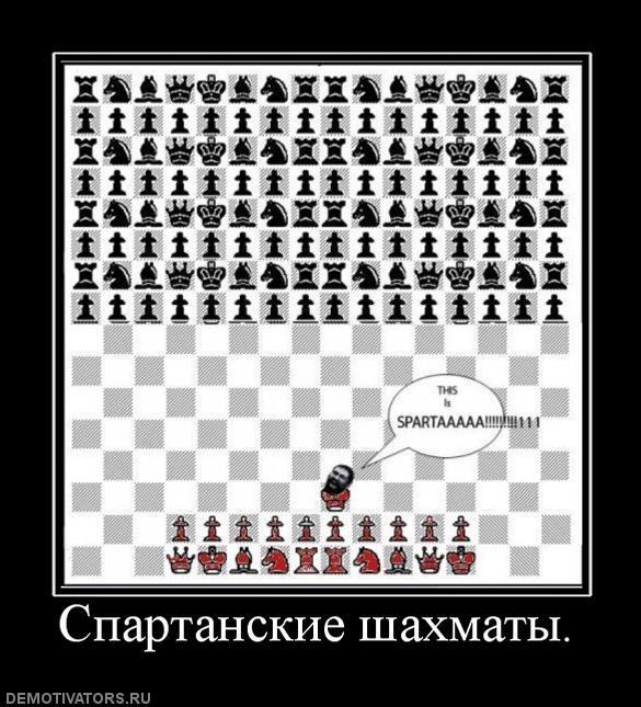Спартанские шахматы