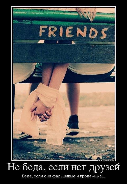 Не беда, если нет друзей