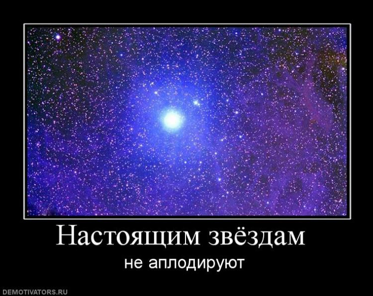 Настоящим звёздам не аплодируют