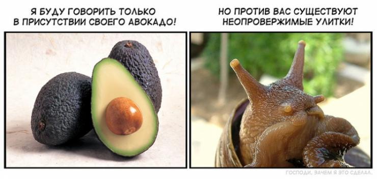Авокадо против улиток