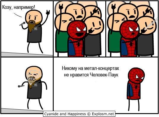 Супермены тоже плачут