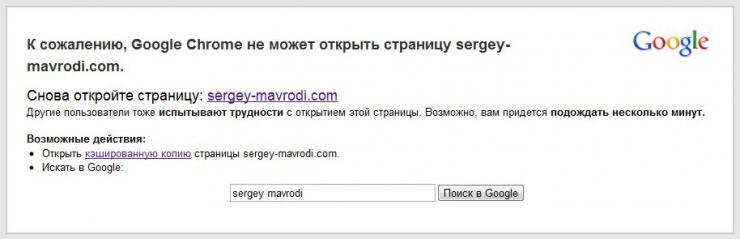 Официальный сайт Сергея Мавроди и МММ-2011 недоступен