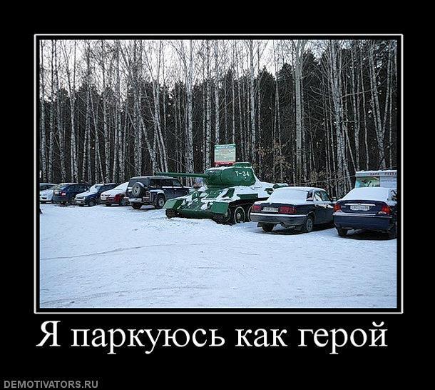 Я паркуюсь как герой