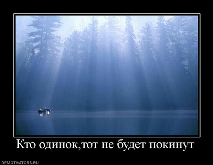 Кто одинок, тот не будет покинут