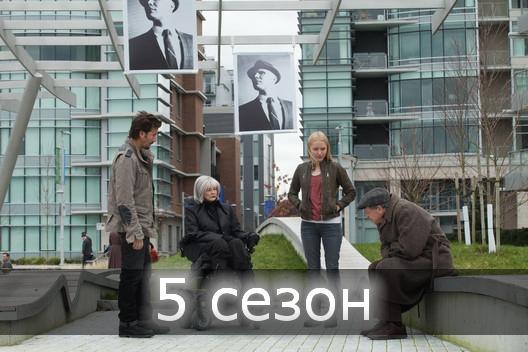 Пятый сезон сериала «Грань»