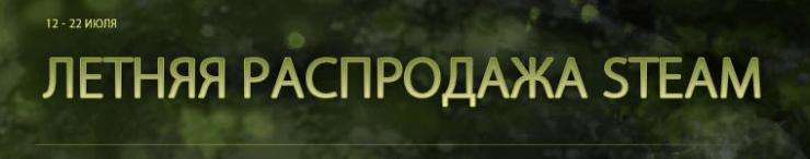 Летняя распродажа Steam 2012