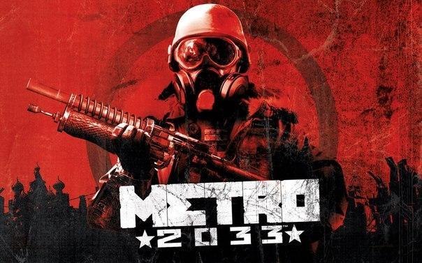 «Metro 2033» бесплатно
