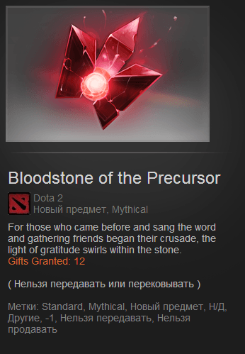 Bloodstone of the Precursor