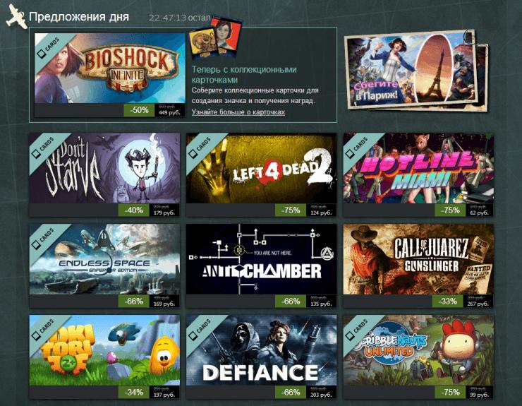 Летняя распродажа Steam 2013: день первый
