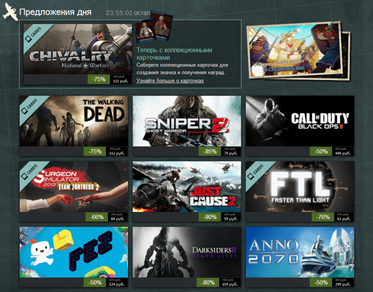 Летняя распродажа Steam 2013: день второй