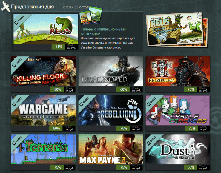 Летняя распродажа Steam 2013: день пятый
