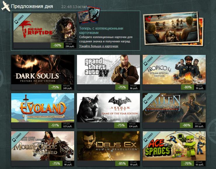 Летняя распродажа Steam 2013: день седьмой