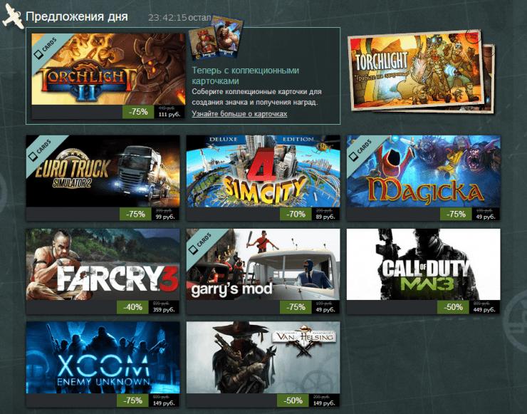 Летняя распродажа Steam 2013: день восьмой