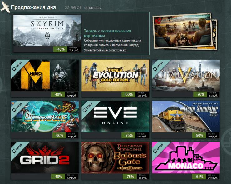 Летняя распродажа Steam 2013: день девятый