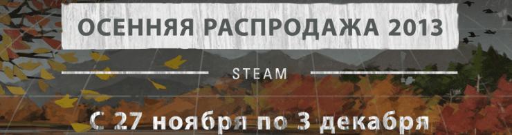 Осенняя распродажа Steam 2013