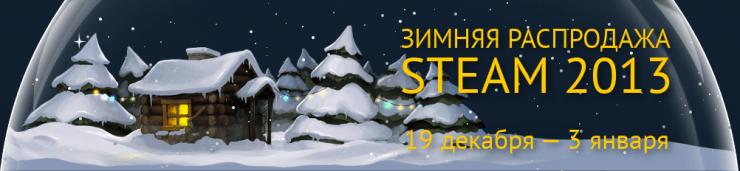 Зимняя распродажа Steam 2013
