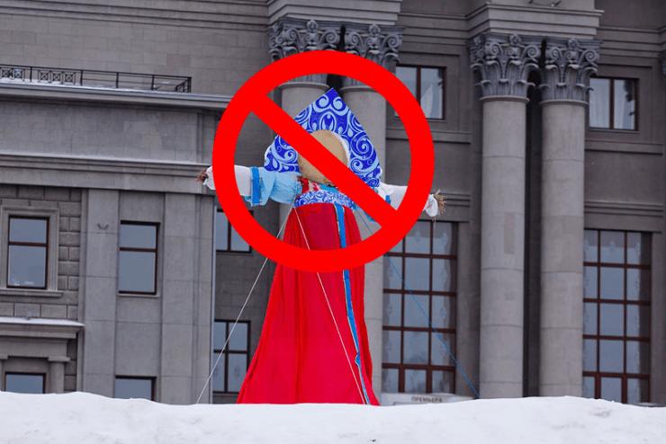 В Самаре запретили сжигать чучела Масленицы