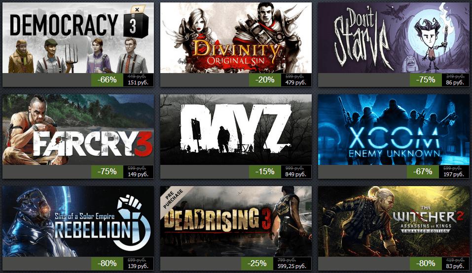 Летняя распродажа Steam 2014: день первый