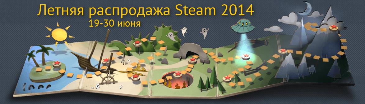 Летняя распродажа Steam 2014