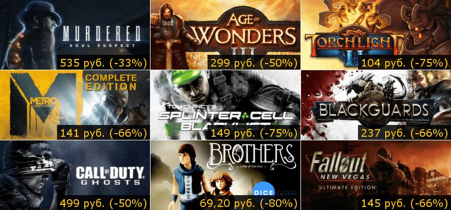 Летняя распродажа Steam 2014: день шестой